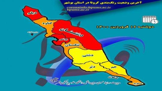 3 شهرستان قرمز شدند استان بوشهر در مسیر فاجعه+جزئیات