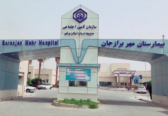 تقدیر و تشکر مردمی از رئییس و کارکنان بیمارستان مهر برازجان