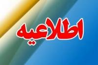 از هفته آینده:حضور فقط یک سوم کارمندان در ادارات بوشهر/ لغو تمامی نشست و ماموریت ها +تصویر