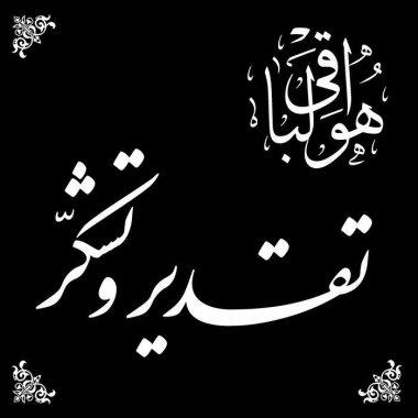 پیام تقدیر و تشکر خانواده مرحوم عباسی عطیبه +متن