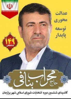 رزومه و سوابق محراب بنافی کاندیدای ششمین دوره شورای شهر برازجان