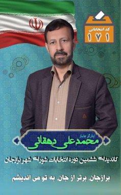 رزومه کاری محمد علی دهقانی یکی از کاندیدای مطرح  دوره ششم شورای اسلامی برازجان.