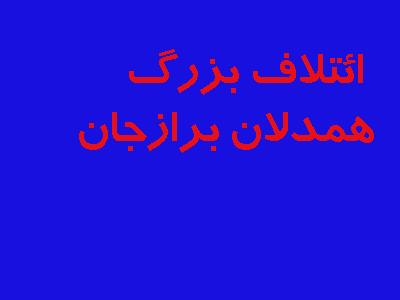 لیست همدلان برازجان بزرگترین و تنها لیست ائتلاف غیر سیاسی برای شورای شهر اعلام شد +تصاویر
