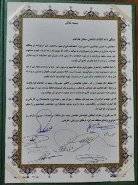 ورق انتخاباتی شورای اسلامی شهر بوشهر برگشت+تصویر