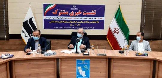 معرفی مدیریت درمان تامین اجتماعی استان بوشهر+تصاویر