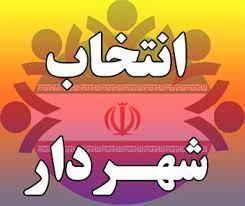 هشدار،شوراهای شهر برای انتخاب شهردار مواظب*محافل  خاص *باشند!