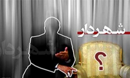 شهردار آینده بوشهر کیست +اسامی
