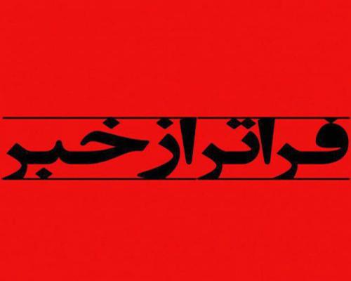 اختصاصی/تلاش  نزدیکان قدرتمند استانی دولت روحانی  برای نزدیک شدن به مدیران ارشد دولت رئیسی در تهران !+جزئیات