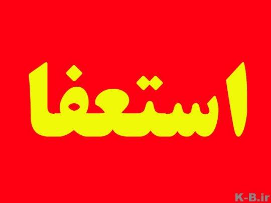 استعفای دسته جمعی اعضاء یک شورا در استان بوشهر +تصویر