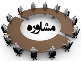 اهمیت مشاوره و مشاور صادق  در اسلام +سند